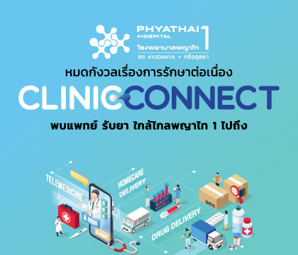 Clinic Connect Homecare Delivery